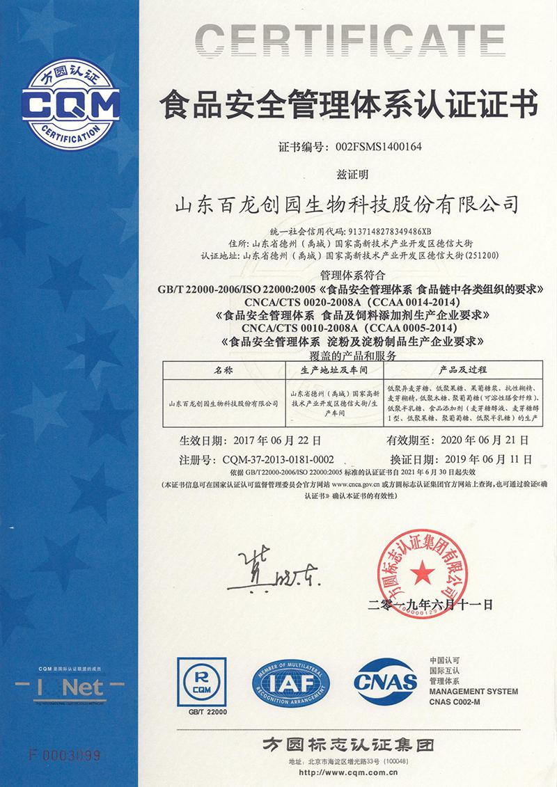 CQM002FSMS1400164