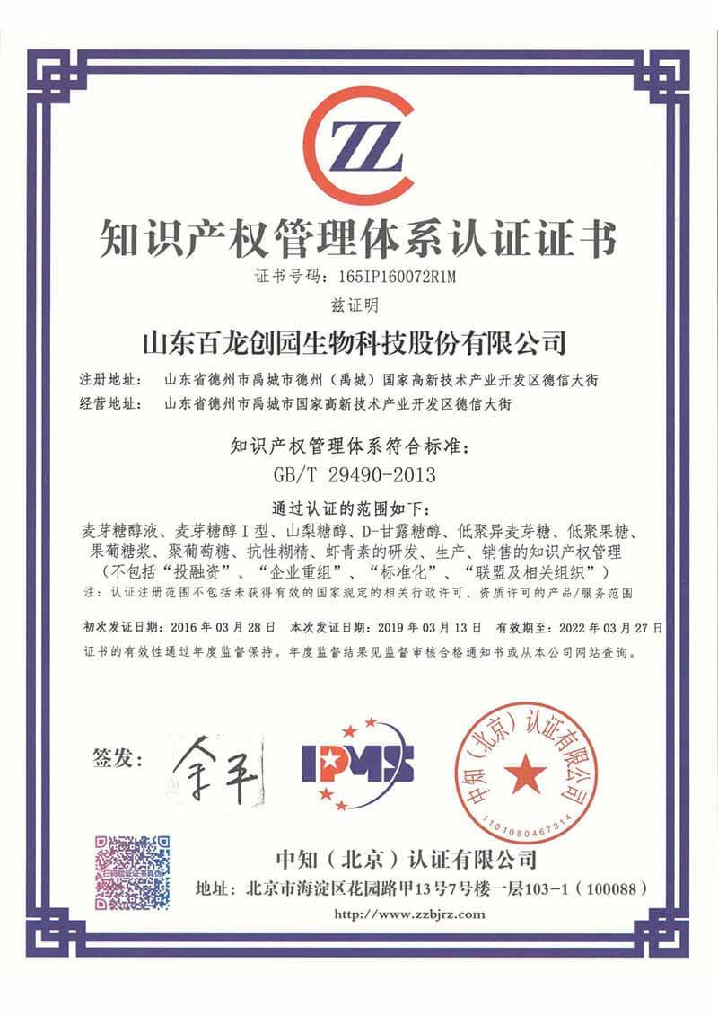 知识产权-165IP160072R1M