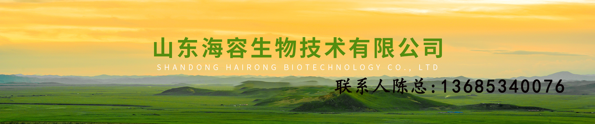 http://www.sdhairongbiotech.com/data/upload/202102/20210201101204_702.jpg